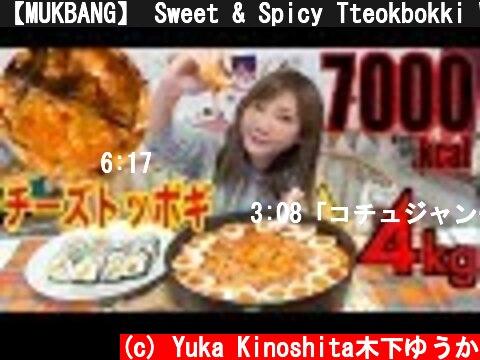 甘辛チーズトッポギの大食い(おすすめ動画)