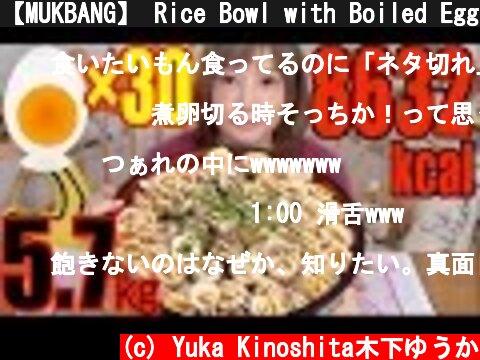 煮たまご丼 5.7キロ大食い(おすすめ動画)