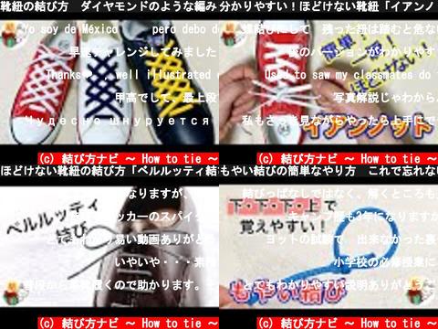 結び方ナビ 〜 How to tie 〜(おすすめch紹介)