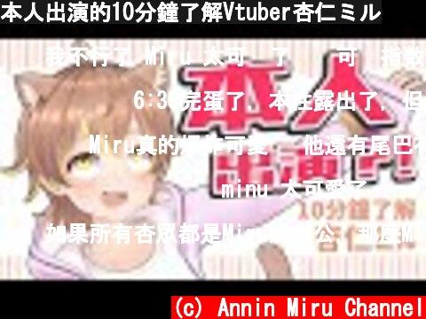 本人出演的10分鐘了解Vtuber杏仁ミル  (c) Annin Miru Channel