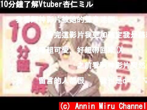 10分鐘了解Vtuber杏仁ミル  (c) Annin Miru Channel