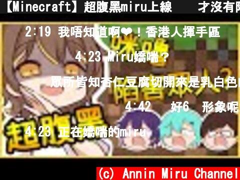 【Minecraft】超腹黑miru上線 ❕ 才沒有陷害  @【雙聲類】小光 @秀康Showcome   呢 ‼ ft.小光、秀康、柏慎  (c) Annin Miru Channel