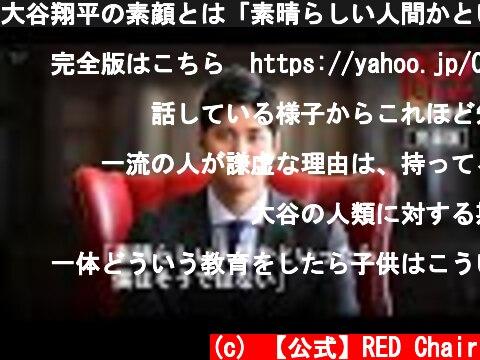 大谷翔平の素顔とは(おすすめ動画)