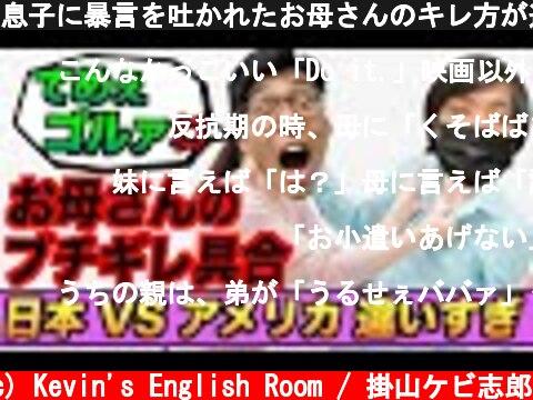 息子に暴言を吐かれたお母さんのキレ方が違いすぎる!日本 VS アメリカ#Shorts  (c) Kevin's English Room / 掛山ケビ志郎