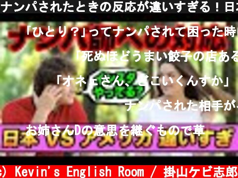 ナンパされたときの反応が違いすぎる!日本 VS アメリカ#Shorts  (c) Kevin's English Room / 掛山ケビ志郎