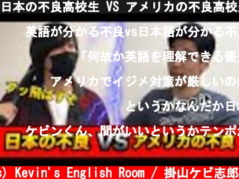 日本の不良高校生 VS アメリカの不良高校生#Shorts  (c) Kevin's English Room / 掛山ケビ志郎