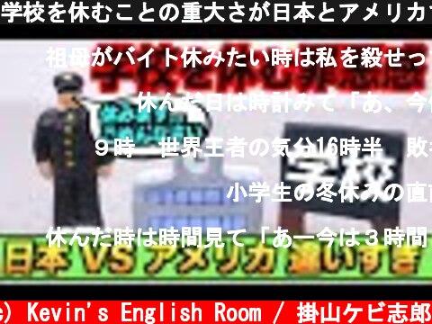 学校を休むことの重大さが日本とアメリカで違いすぎる!日本 VS アメリカ#Shorts  (c) Kevin's English Room / 掛山ケビ志郎