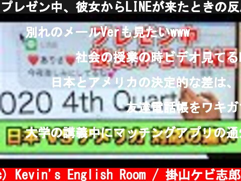 プレゼン中、彼女からLINEが来たときの反応が違いすぎる!日本 VS アメリカ#Shorts  (c) Kevin's English Room / 掛山ケビ志郎