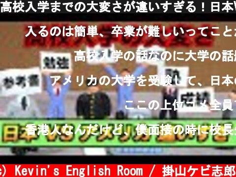 高校入学までの大変さが違いすぎる!日本VSアメリカ#Shorts  (c) Kevin's English Room / 掛山ケビ志郎