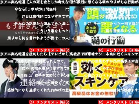メンタリスト DaiGo(おすすめch紹介)