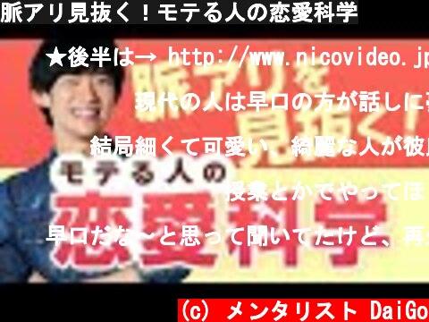 脈アリ見抜く!モテる人の恋愛科学  (c) メンタリスト DaiGo