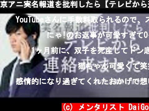 京アニ実名報道を批判したら【テレビから連絡が来ました】  (c) メンタリスト DaiGo
