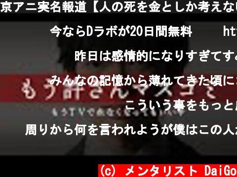 京アニ実名報道【人の死を金としか考えないマスコミ】の正体を解説【NHKも新聞もグル】  (c) メンタリスト DaiGo