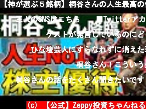 【神が選ぶ5銘柄】桐谷さんの人生最高の優待ランキング!【株主優待の神さま】Zeppy超豪華コラボ  (c) 【公式】Zeppy投資ちゃんねる