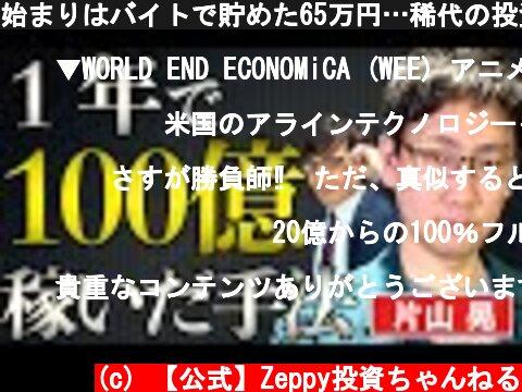 始まりはバイトで貯めた65万円…稀代の投資家「片山晃」氏が150億円稼ぐまで【五月×Zeppy超豪華コラボ】  (c) 【公式】Zeppy投資ちゃんねる