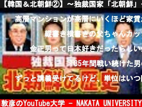 【韓国&北朝鮮②】〜独裁国家「北朝鮮」その驚きの歴史〜  (c) 中田敦彦のYouTube大学 - NAKATA UNIVERSITY