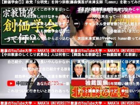 中田敦彦のYouTube大学 - NAKATA UNIVERSITY (おすすめch紹介)