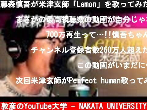 藤森慎吾が米津玄師「Lemon」を歌ってみた【40万人突破記念】  (c) 中田敦彦のYouTube大学 - NAKATA UNIVERSITY