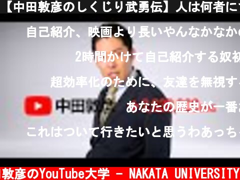 【中田敦彦のしくじり武勇伝】人は何者にでもなれる、いつからでも。  (c) 中田敦彦のYouTube大学 - NAKATA UNIVERSITY