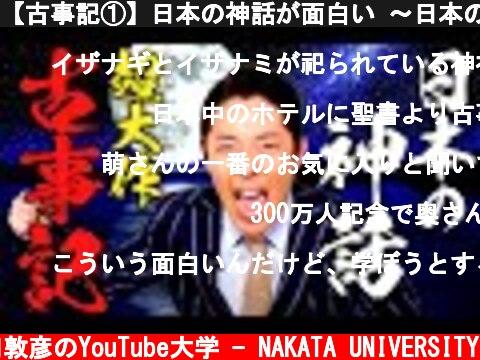 【古事記①】日本の神話が面白い 〜日本の成り立ちを知っていますか?〜  (c) 中田敦彦のYouTube大学 - NAKATA UNIVERSITY