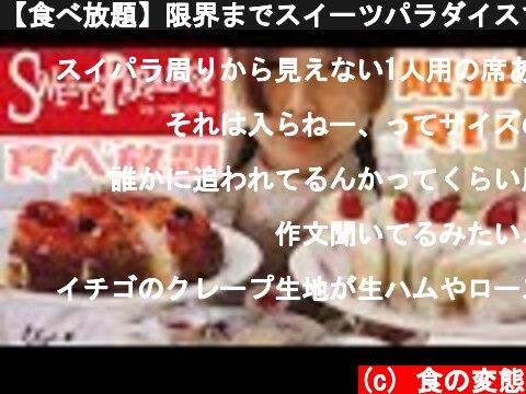 【食べ放題】限界までスイーツパラダイスで大食いしてきました。  (c) 食の変態