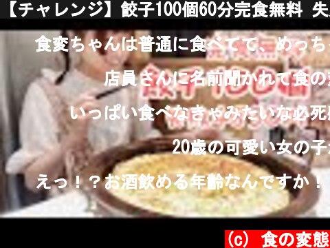 【チャレンジ】餃子100個60分完食無料 失敗4830円です【大食い】  (c) 食の変態