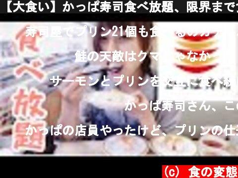 【大食い】かっぱ寿司食べ放題、限界まで食べてみた。  (c) 食の変態