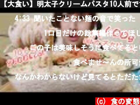 【大食い】明太子クリームパスタ10人前です  (c) 食の変態