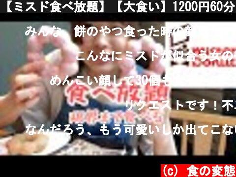 【ミスド食べ放題】【大食い】1200円60分です  (c) 食の変態