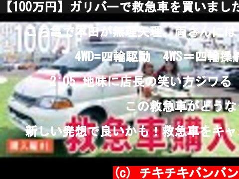 【100万円】ガリバーで救急車を買いました!キャンピングカーに生まれ変わらせます!  (c) チキチキバンバン