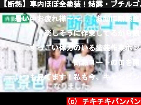 【断熱】車内ほぼ全塗装!結露・ブチルゴムともお別れじゃ!!  (c) チキチキバンバン