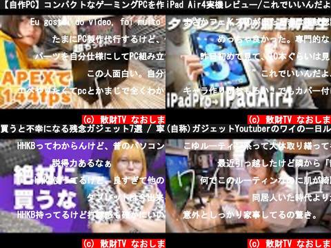 散財TV なおしま(おすすめch紹介)