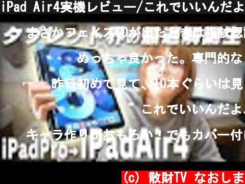 iPad Air4実機レビュー/これでいいんだよ、これで  (c) 散財TV なおしま