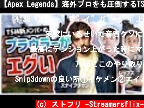 【Apex Legends】海外プロをも圧倒するTSM新メンバーSnip3down、凄まじい集弾率のプラウラーでランクマを制圧(日本語訳付き/シーズン6/PCパッド)|TSM - Snip3down  (c) ストフリ -Streamersflix-