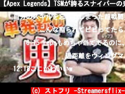 【Apex Legends】TSMが誇るスナイパーの鬼Reps、センチネル&ウィングマンでプレデター帯にSRのお手本を示す(日本語訳付き)|TSM - Reps  (c) ストフリ -Streamersflix-