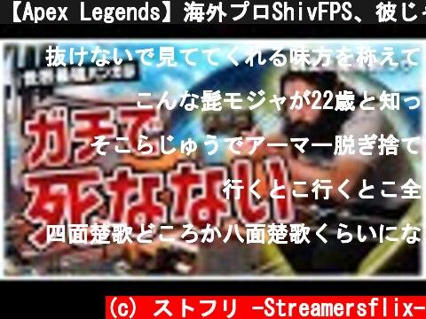 【Apex Legends】海外プロShivFPS、彼じゃなきゃ100回は死ねる大混戦を切り抜け優勝(日本語訳付き/シーズン7)|LG - Shiv  (c) ストフリ -Streamersflix-