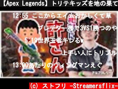 【Apex Legends】トリテキッズを地の果てまで追うTSMアルブラレリー 、道中でプレ帯を一掃(日本語訳付き)|TSM - Albralelie  (c) ストフリ -Streamersflix-