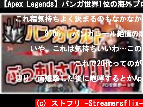 【Apex Legends】バンガ世界1位の海外プロShivFPS、最終範囲でウルトが刺さり過ぎて絶頂(日本語訳付き)|LG - Shiv  (c) ストフリ -Streamersflix-