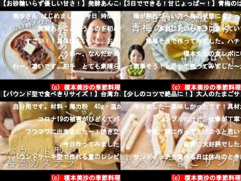 榎本美沙の季節料理(おすすめch紹介)