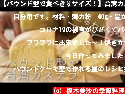 【パウンド型で食べきりサイズ!】台湾カステラのレシピ・作り方  (c) 榎本美沙の季節料理