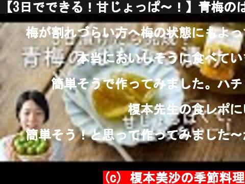 【3日でできる!甘じょっぱ〜!】青梅のはちみつ漬けのレシピ・作り方  (c) 榎本美沙の季節料理