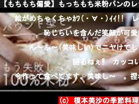 【もちもち偏愛】もっちもち米粉パンのレシピ・作り方  (c) 榎本美沙の季節料理