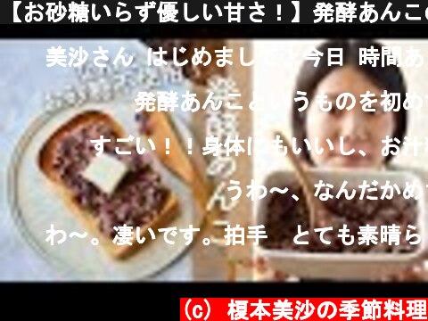【お砂糖いらず優しい甘さ!】発酵あんこのレシピ・作り方  (c) 榎本美沙の季節料理