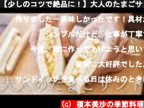 【少しのコツで絶品に!】大人のたまごサンドのレシピ・作り方  (c) 榎本美沙の季節料理