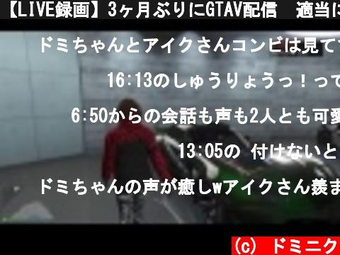 【LIVE録画】3ヶ月ぶりにGTAV配信 適当に遊ぶ~ #09【後編】  (c) ドミニク