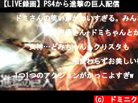 【LIVE録画】PS4から進撃の巨人配信  (c) ドミニク