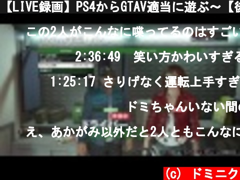 【LIVE録画】PS4からGTAV適当に遊ぶ~【後編】7  (c) ドミニク
