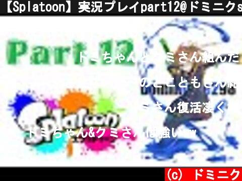 【Splatoon】実況プレイpart12@ドミニクside【前編】  (c) ドミニク