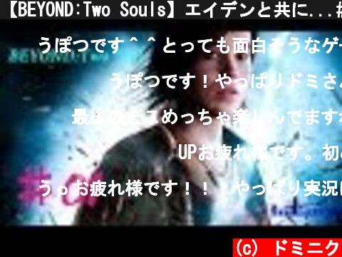 【BEYOND:Two Souls】エイデンと共に...#1@男気性なドミニク  (c) ドミニク