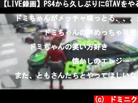 【LIVE録画】PS4から久しぶりにGTAVをやる!【後編】5  (c) ドミニク